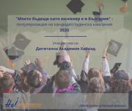 """Дигитална академия Хайкад стартира нова инициатива """"Моето бъдеще като инженер е в България - популяризация на кандидатстуденска кампания 2020"""